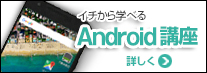Android講座